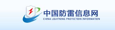 中國防雷信息網